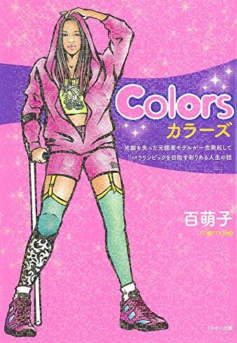 Colors~片脚を失った元読者モデルが一念発起して パラリンピックを目指す彩りある人生の話~