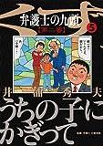 弁護士のくず 第二審 5 (ビッグコミックス)