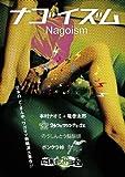 ナゴイズム [DVD]