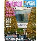 週刊 私鉄全駅・全車両基地 2014年 4/20号 [雑誌]