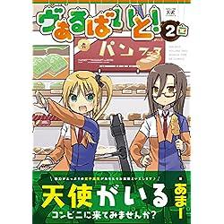 ヴぁるばいと! (2) (まんがタイムKRコミックス)