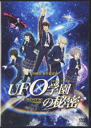 DVD>UFO学園の秘密 長編アニメーション映画 (<DVD>)