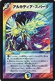 デュエルマスターズ アルカディア・スパーク(プロモーション)/マスターズ・クロニクル・デッキ2016 聖霊王の創世(DMD32)/ シングルカード