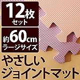 やさしいジョイントマット 12枚入 ラージサイズ (60cm×60cm) パープル 紫 ×ピンク 【 床暖房対応 】
