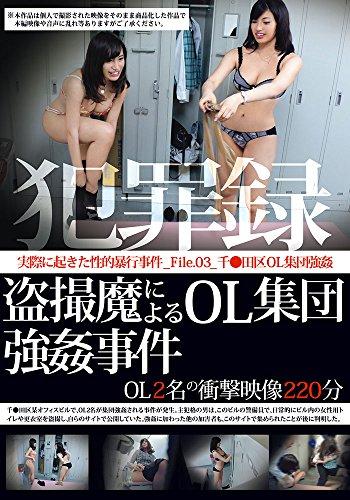 범죄 록 뱃사공 악마에 의하여 OL 집단 강간 사건 File.03 [DVD]