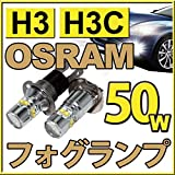 50w!H3 フォグランプ LED コンパクト設計 アルミヒートシンク osram