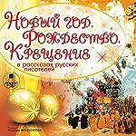 Novyy god, Rozhdestvo, Kreshcheniye v rasskazakh russkikh pisateley | F. M. Dostoyevskiy,V. YA. Bryusov,V. I. Nemirovich-Danchenko,A. I. Kuprin,N. P. Vagner