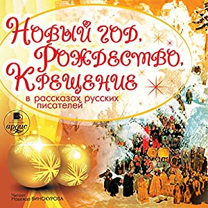Novyy god, Rozhdestvo, Kreshcheniye v rasskazakh russkikh pisateley Audiobook