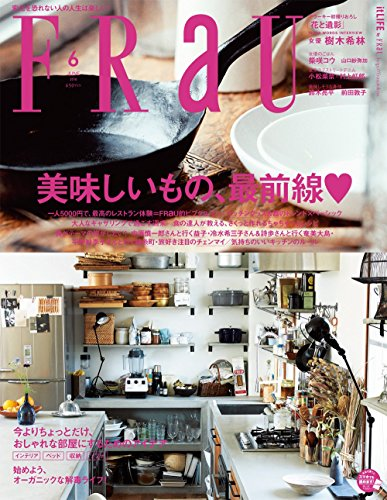 FRaU 2016年6月号 大きい表紙画像