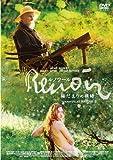 ルノワール 陽だまりの裸婦 [DVD]