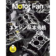 Motor Fan illustrated Vol.99 (モーターファン・イラストレーテッド)