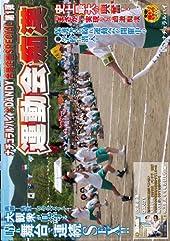 ナチュラルハイ×DANDY合同企画SPECIAL第1弾 運動会痴漢 [DVD]