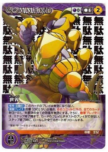 クルセイド ジョジョの奇妙な冒険 第1弾 紫 C-002 世界(ザ・ワールド)【レア】[コマンド]