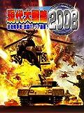 現代大戦略2008~自衛隊参戦・激震のアジア崩壊! ~ [ダウンロード]