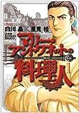 マリー・アントワネットの料理人 1 (ジャンプコミックスデラックス)