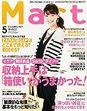 Mart(マート) 2015年 05 月号 [雑誌]