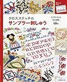 クロスステッチのサンプラー刺しゅう ワンポイントに使える図案がいっぱい (Heart Warming Life Series)