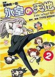 氷室の天地Fate/school life 2 (2) (IDコミックス 4コマKINGSぱれっとコミックス)