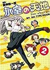 氷室の天地 Fate/school life 第2巻