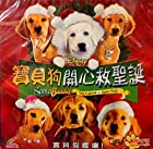 SANTO BUDDIES - THE LEGEND of SANTA PAWS VCD - by WALT DISNEY in CANTONESE & ENGLISH *** IMPORTED FROM HONG KONG ***