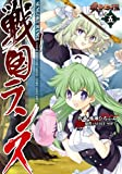 戦国ランス 巻之五 (電撃コミックス)