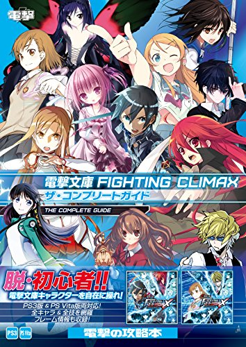 ???? FIGHTING CLIMAX ???????????