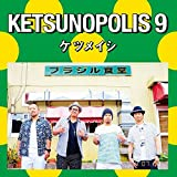 KETSUNOPOLIS 9  (CD+DVD) �摜