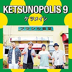 KETSUNOPOLIS 9 (CD+DVD) ケツメイシ