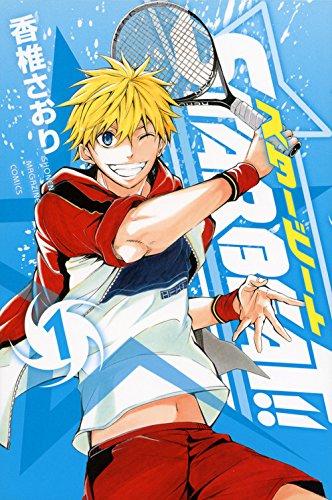 STAR BEAT!!(1) (講談社コミックス)
