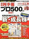 会社四季報プロ500 2013年新春号 [雑誌]