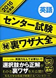 センター試験マル秘裏ワザ大全 英語 2016年度版
