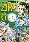 ジパング 深蒼海流 第6巻 2014年06月23日発売