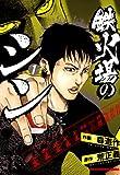 鉄火場のシン (1) (近代麻雀コミックス)