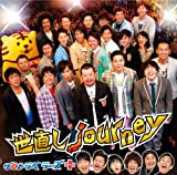 世直し journey-ザ!!トラベラーズ plus