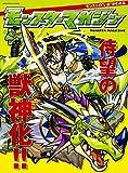 モンスターマガジン No.10 (エンターブレインムック)