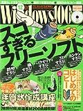 Windows 100% 2010年 12月号 [雑誌]