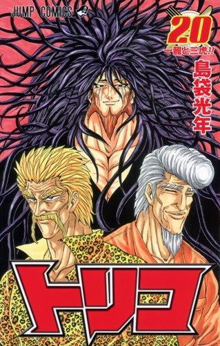 トリコ 20 (ジャンプコミックス)