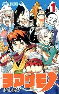 ヨアケモノ 1 (ジャンプコミックス)