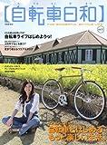 自転車日和 Vol.12