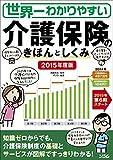 世界一わかりやすい 介護保険のきほんとしくみ 2015年度版 - 満田 将太