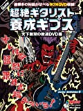 ギター・マガジン 超絶ギタリスト養成ギプス 天下無双の教速DVD編 (DVD付き) (リットーミュージック・ムック)