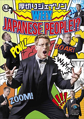WHY JAPANESE PEOPLE!? [DVD]