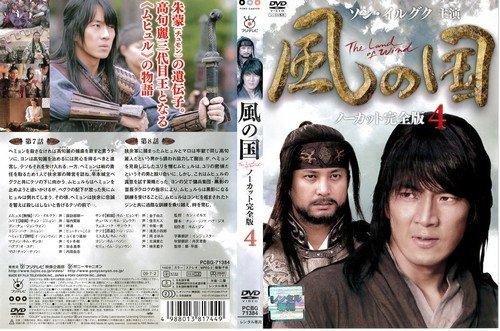 風の国 ノーカット完全版 第4巻  [DVD]