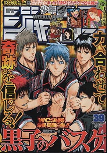 少年ジャンプ 2014年9月8日号(39号)