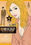 鬼龍院冴子探偵事務所 4 (ビッグコミックス)