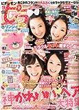 ピチレモン 2010年 09月号 [雑誌]