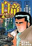 白竜LEGEND 7巻 (ニチブンコミックス)