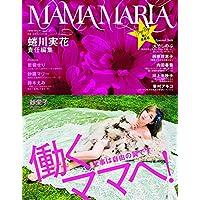 MAMA MARIA 表紙画像