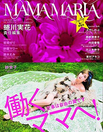 MAMA MARIA 2014年Vol.2 大きい表紙画像