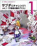 サブダにチャレンジ! vol.1
